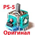 PS5 механизм аналога 3D джойстика DualSense (3 pin) (Оригинал)