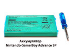Аккумулятор для Nintendo Game Boy Advance SP
