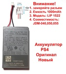 Аккумулятор для PS4 DualShock 4 (JDM-040, JDM-050, JDM-055) (Оригинал)