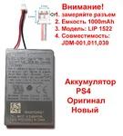 Аккумулятор для Sony DualShock 4 PS4 (JDM-001, JDM-011, JDM-020, JDM-030) (Оригинал)