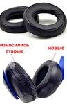 Амбушюры Sony Wireless Stereo Headset (Оригинал)