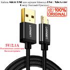 Кабель Micro USB для зарядки Джойстика PS4/Xbox one 1 метр Ugreen (Оригинал)