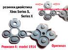 Контактные резинки джойстика Xbox Series S, Series X (Rev-4) (Оригинал)