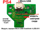 Модуль зарядки Micro USB Dualshok 4 JDS-011 (12 Pin)
