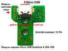 Модуль зарядки Micro USB Dualshok 4 JDS-030 (12 Pin)