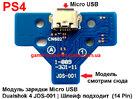 Модуль зарядки Micro USB Dualshok 4 JDS-001 (14 Pin)