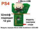 Модуль зарядки Micro USB Dualshok 4 JDS-040 (12 Pin)