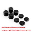 Nintendo Switch силиконовые накладки высокие профессиональные полный набор 8 in 1