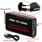 PS2 HDMI Video Converter + Аудио выход (Сертифицированный)