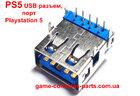 PS5 USB разъем, порт Playstation 5 (Оригинал)