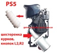PS5 шестеренка курков мотора, кнопок L2,R2 (BDM-010)