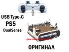 PS5  разъем USB Type-C DualSense Playstation 5