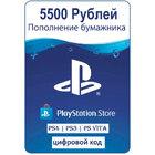 PSN 5500 рублей пополнение (RU)
