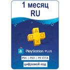 PSN Plus 30 дней, 1 месяц, PlayStation Plus подписка (RU)