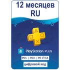 PSN Plus 365 дней, 12 месяцев, PlayStation Plus подписка (RU)