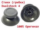 Стики (грибки) Dualshock 4 V2 PS4 Slim, Pro (Grey) (Оригинал)
