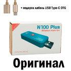 USB адаптер N100 plus подкл джойстиков Xbox, PS4 к Nintendo Switch (Оригинал)
