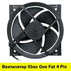 Кулер внутренний Xbox one fat 4 Pin (Оригинал)