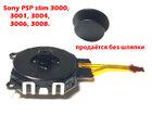Аналоговый 3D джойстик стик PSP-3000, 3001, 3004, 3006, 3008 (Оригинал)