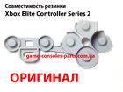Контактные резинки Xbox Elite Controller Series 2 (Rev-2 Model-1797)