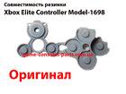 Контактные резинки Xbox Elite Controller (Rev-1 Model-1698)